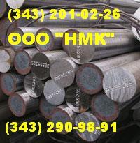 Круг сортовой сталь легированная 12ХН3А, 20ХН3А, 12Х2Н4А, 20Х2Н4А, 40ХН2МА