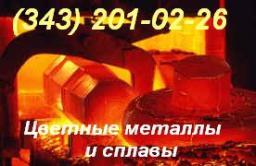 прокат цветных металлов: медный м1.м2.м3, прутки, листы, плиты, лента, проволока, трубы; латунный: лс59-1, л63, л68, лс58-2, прутки, проволока, листы, ленты, плиты; бронзовый бро5ц5с5, бро5ц6с5, бро3ц13с4, бро4ц4с17, броф 10-1, браж 10-3, бра9ж3л,