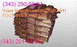 Бронза в чушке БрОЦС3-13-4