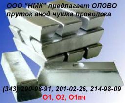 Олово О1 пч, О1, О2 проволока ф 3мм Гост 860-75