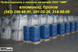 Порошок алюминиевый ПА-1 ГОСТ 6058-73 (вд)