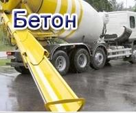 Бетон