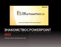Курс «Обучение работе в PowerPoint» - $25.00USD