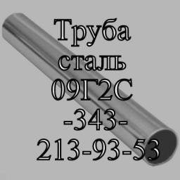 Труба газлифтная 325х12 09г2с ТУ 14-3-1128-2000
