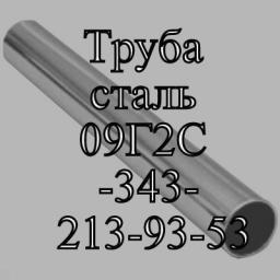 Труба газлифтная 273х10 09г2с ТУ 14-3-1128-2000