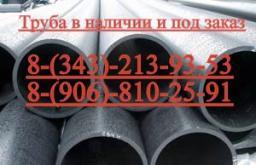 Труба электросварная 820х12, сталь 17Г1С-у, ГОСТ 202-95