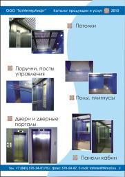 Лифты г/п до 1000кг