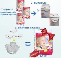 Акция от Baby Speci — раз, два, три — подарок получи!