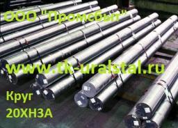 Круг 42 мм сталь 95Х18Ш