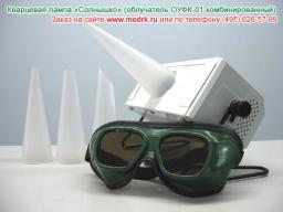 Облучатель Солнышко ОУФК-01 (кварцевая лампа)