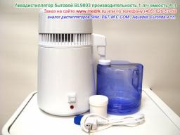 Аквадистиллятор бытовой настольный BL9803