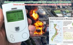 Дозиметр-радиометр бытовой Радэкс РД1503