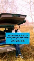 ЗАПРАВКА АВТОКОНДИЦИОНЕРОВ с выездом к клиенту,34-24-54