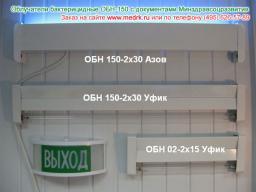 Облучатель ультрафиолетовый АЗОВ ОБН-150 2х30Вт