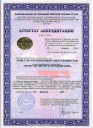 Сертификация работ по охране труда