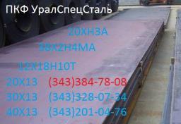 Сталь 12Х2Н4А - Круг - 30мм - 7.45тн