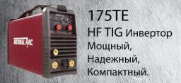 175TE Сварочный Аппарат для Аргоно-Дуговой Сварки HF TIG - Lift TIG - MMA
