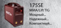 175SE - Сварочный Аппарат - Инвертор MMA - Lift TIG