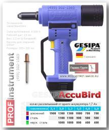 Заклепочник аккумуляторный AccuBird GESIPA