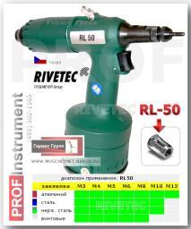 Заклепочник пневматический для резьбовых заклепок RIVETEC RL50