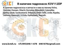 K3V112DP гидронасос в наличии