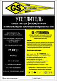 Клей для пенопласта GS -Утеплитель