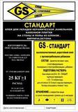 Клей для плитки GS -Стандарт