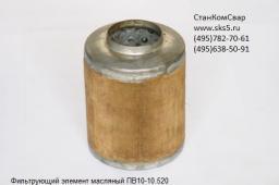Фильтрующий элемент масляный ПВ10-10.520
