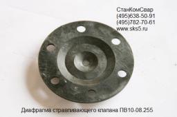 Диафрагма стравливающего клапана ПВ10-08.255