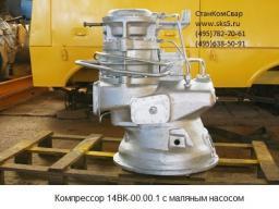 Компрессор 14ВК-00.000.1