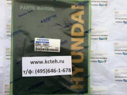 В наличии на складе Инструкция по эксплуатации экскаватора R140W-7 Hyundai 92N4-30031 (PARTS MANUAL FOR R140W-7).
