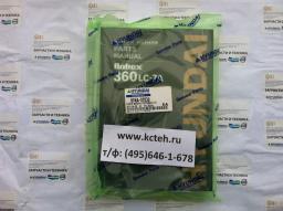 В наличии инструкция по эксплуатации экскаватора R360LC-7A-7 HYUNDAI 91NA-31030 (PARTS MANUAL FOR R360LC-7A )