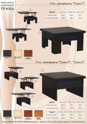 Столы - трансформеры