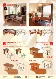 Кухонные уголки КУ-4В;КУ-5