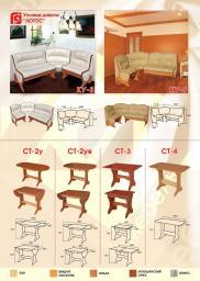 КУ-8; КУ-9.+ столы