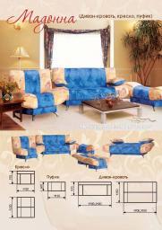 Диван-кровать, кресло, пуфик