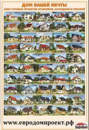 Готовые проекты домов,коттеджей и гаражей