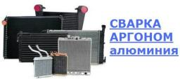 Сварка Аргоном, НЕДОРОГО! Большевистская 125/9; 291-03-81