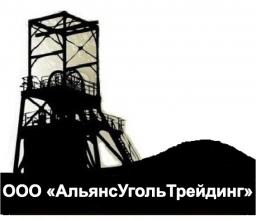 Уголь российский, продажа и поставка угля