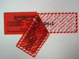 Пломба-наклейка номерная