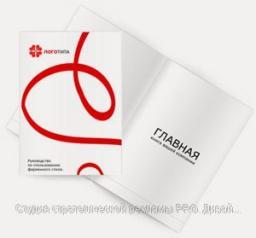 Разработка брендбука в Ростове