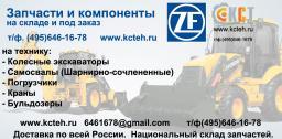 Запчасти и трансмиссии ZF на дорожно-строительную технику