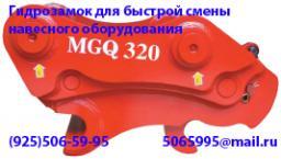 гидравлический квик-каплер MGQ130 для экскаватора Hyundai R140W7/ R140LC7