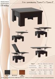 Столы-трансформеры «Гранд-1»,
