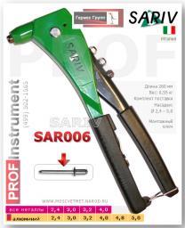Заклепочник ручной SAR006 SARIV для вытяжных заклепок