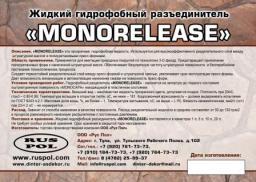 Жидкий гидрофобный разъединитель «MONORELEASE»