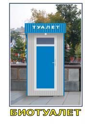 Туалетная кабина облегченной конструкции с биоунитазом