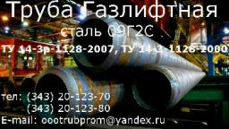 Труба ТУ 14-3р-1128-2007, ТУ 14-3-1128-2000, ТУ 14-159-1128-2008