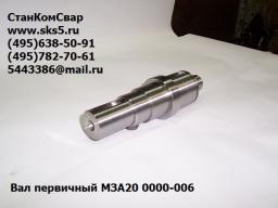 Вал первичный МЗА20 0000-006