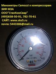 Манометр М053-R12 Camozzi для компрессоров ЗИФ